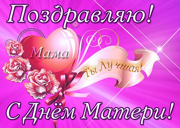 поздравления маме с днем матери 1