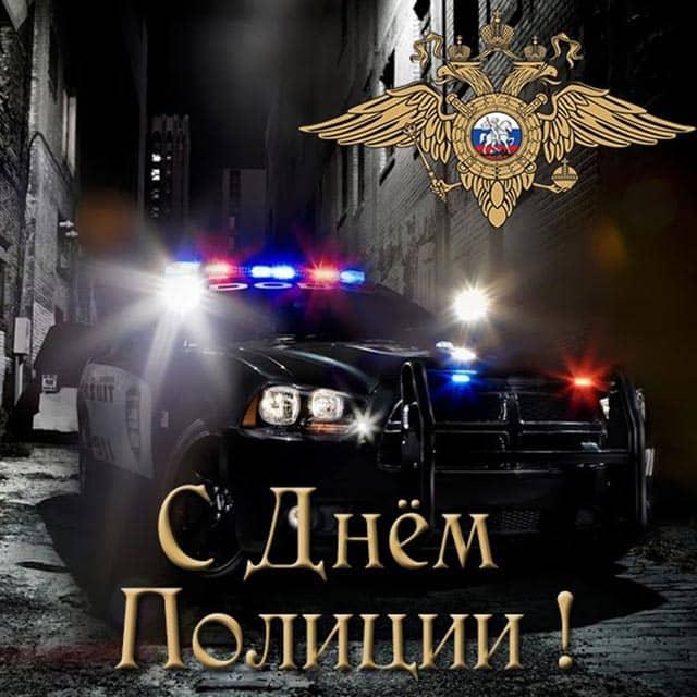 поздравление с днем полиции