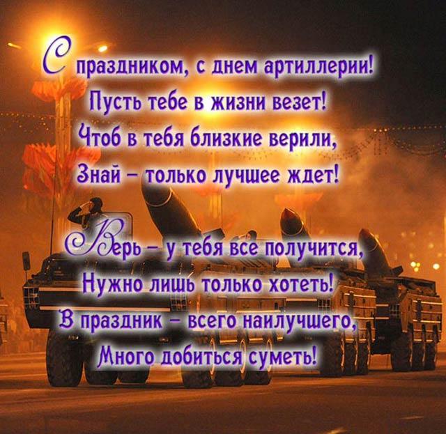 поздравление картинка с днем ракетных войск и артиллерии