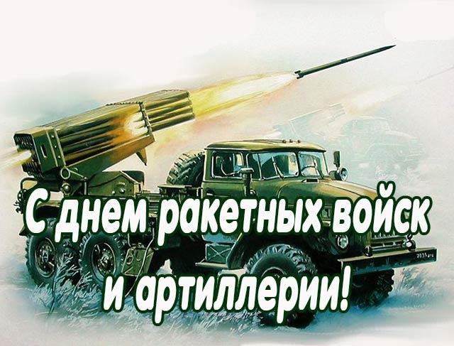 с днем ракетных войск и артиллерии картинка