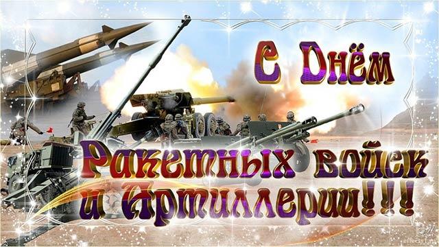 с днем ракетных войск и артиллерии открытка