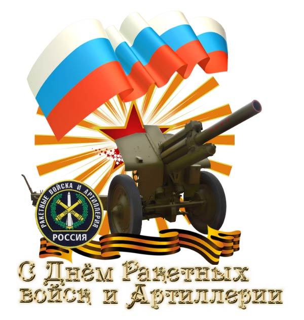открытка поздравление с днем ракетных войск и артиллерии