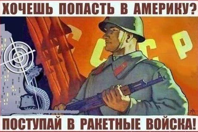 плакат поступай в ракетные войска