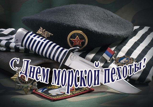 картинка с днем морской пехоты