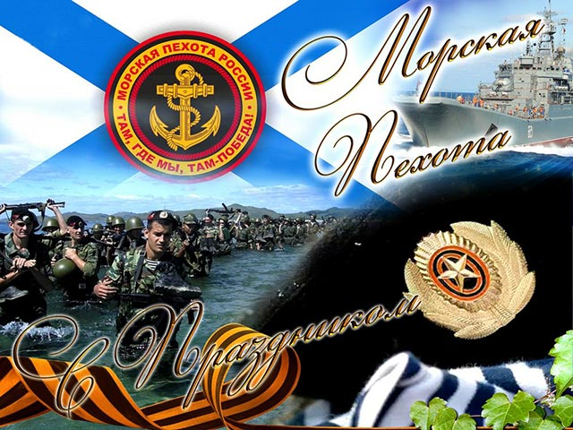 открытка поздравление с днем морской пехоты