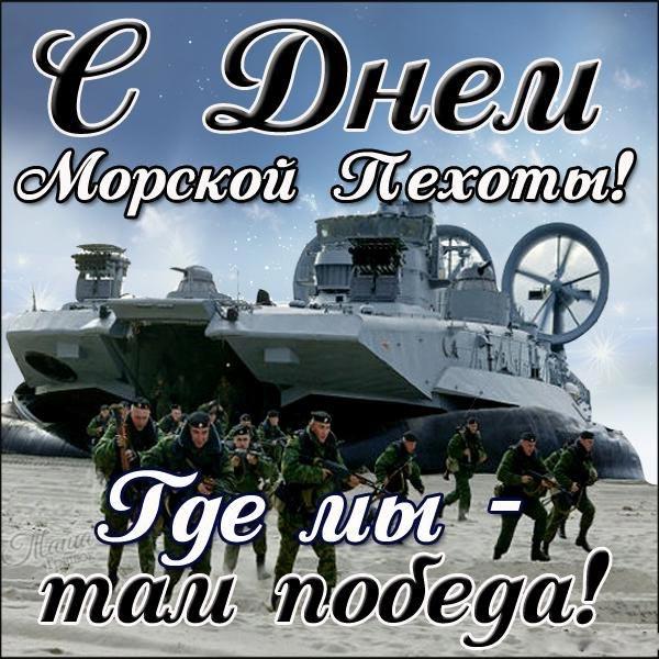 с днем морской пехоты где мы там победа