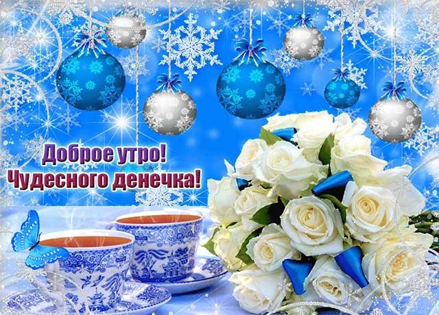 доброе утро хорошего денечка