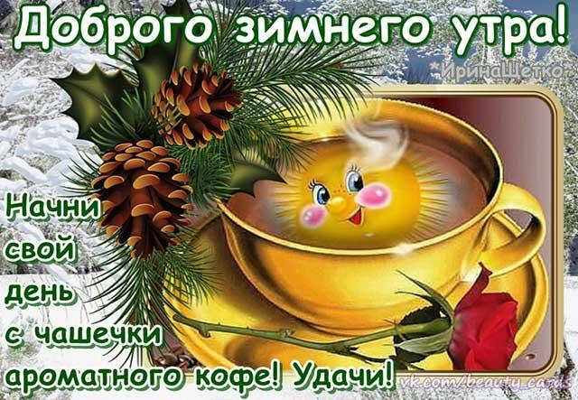 доброго зимнего утра удачи