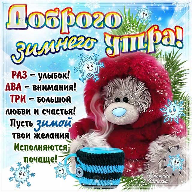 пожелание доброго зимнего утра 12