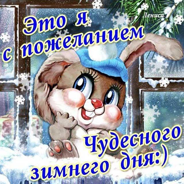 пожелание чудесного зимнего дня
