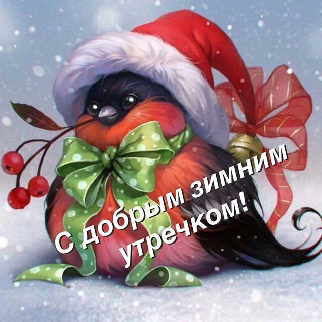с добрым зимним утречком