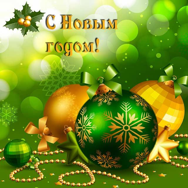 картинка с новым годом с шарами