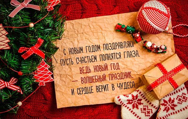поздравление с новым годом красивая ткрытка