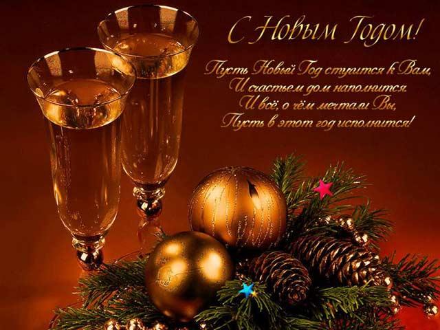 с новым годом картинка пожелание