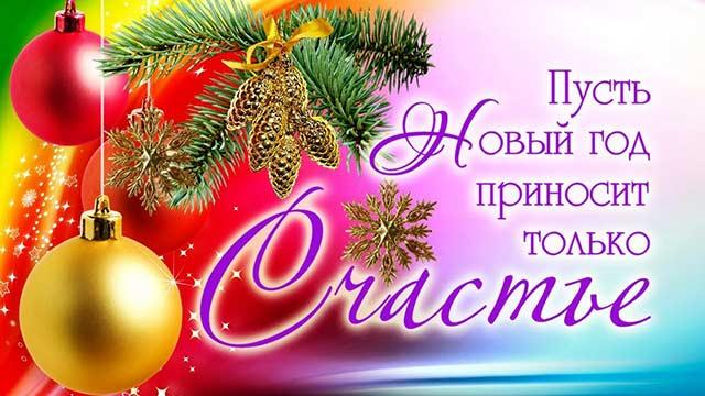счастье в новом году пожелание открытка