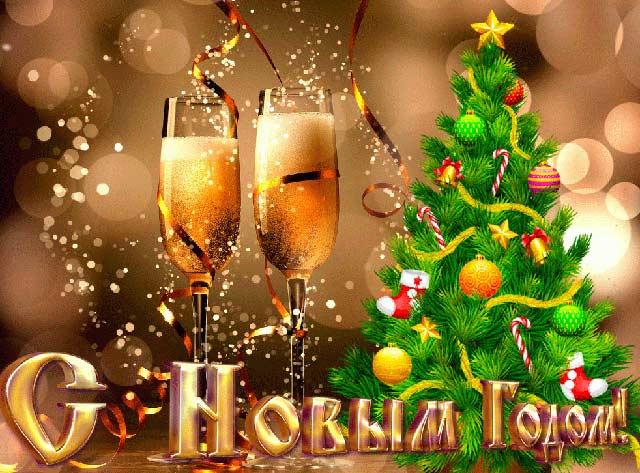 с новым годом открытка елочка и шампанское