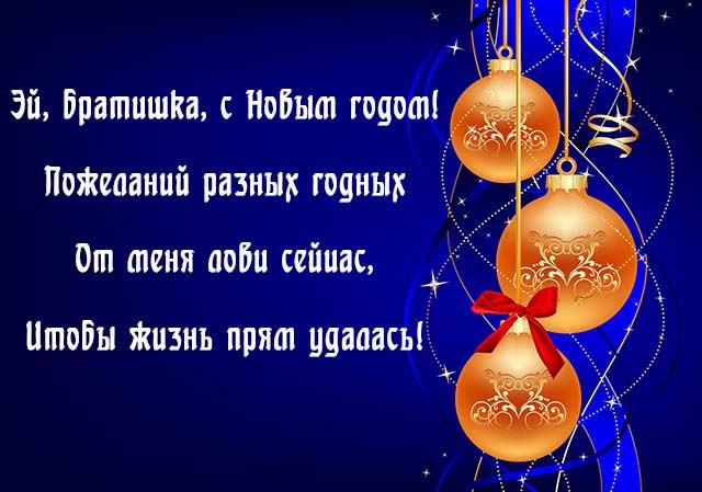 поздравление брату с новым годом открытка