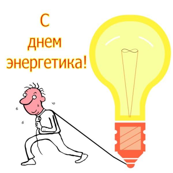 Поздравления с днем энергетика коллегам