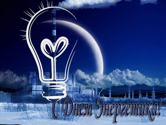 открытка с днем энергетика