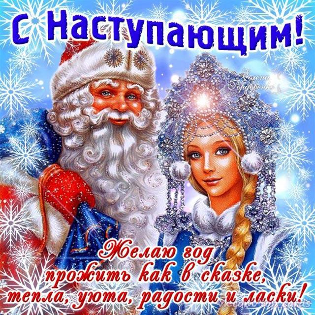 картинка с наступающим новым годом_1