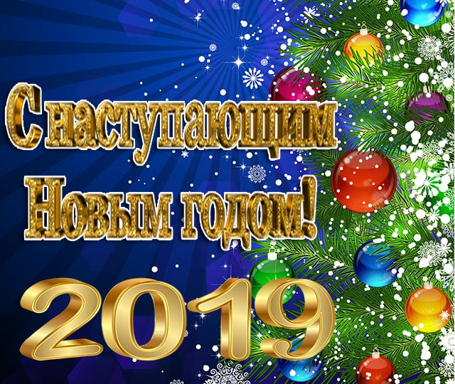 картинка с наступающим новым годом_13