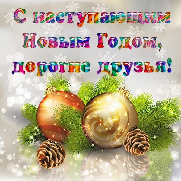 картинка с наступающим новым годом_19