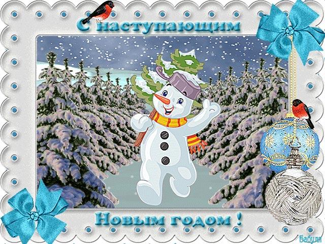 картинка с наступающим новым годом_5