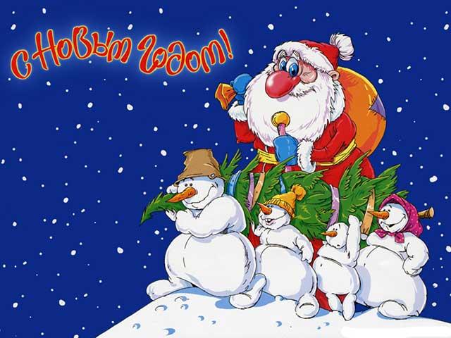новогодняя открытка дед мороз и снеговики