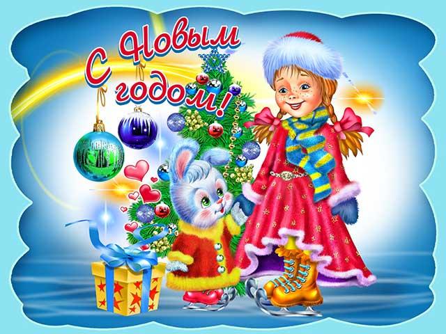 с новым годом для детей картинка