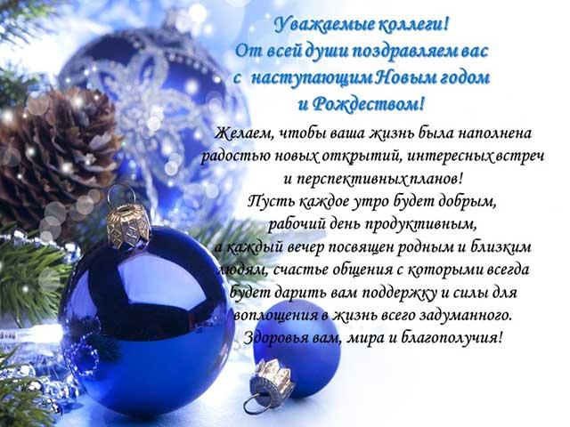 открытка коллегам с новым годом