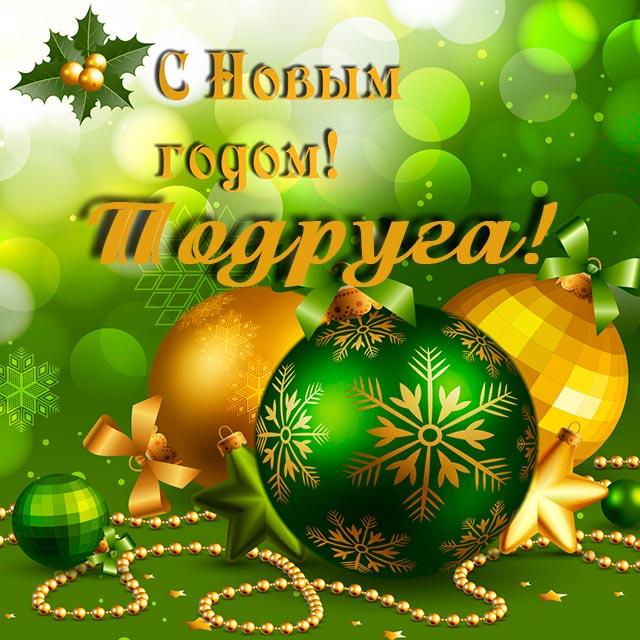 открытка с новым годом подруга