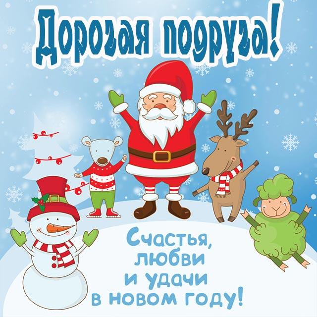 открытка дорогая подруга с новым годом
