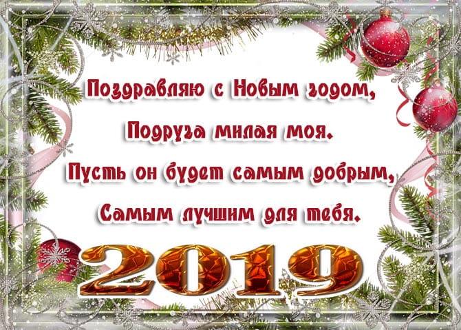 с новым годом подруга милая моя открытка