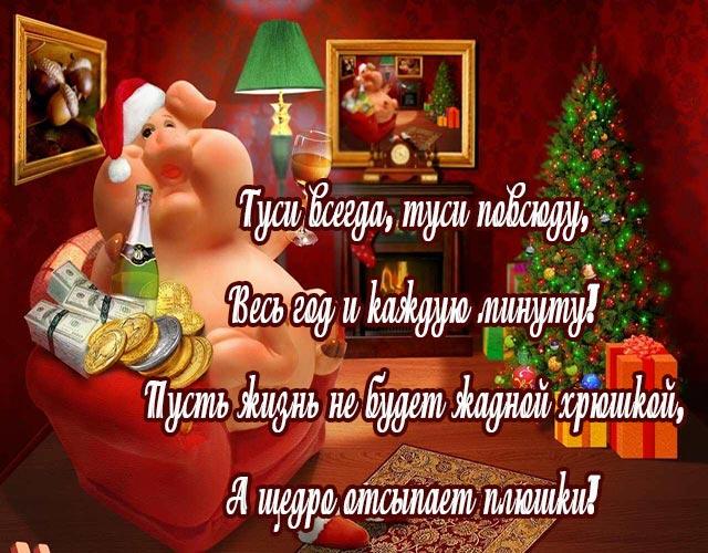 прикольная открытка со свиньей с новым годом подруге