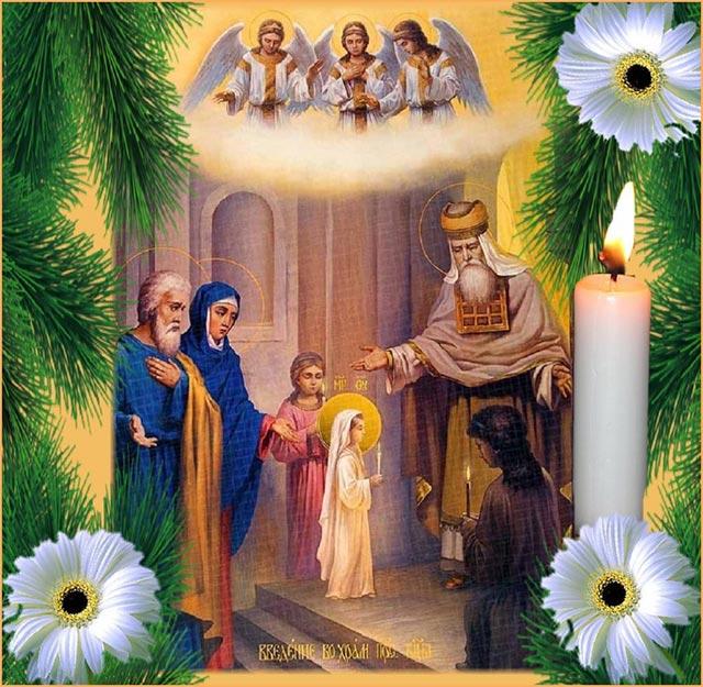 введение во храм пресвятой богородицы поздравление