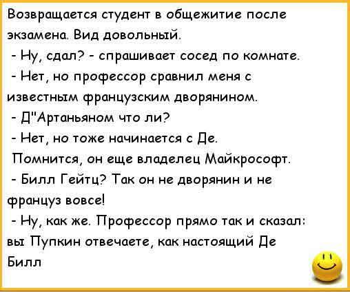 анекдоты про студентов_1