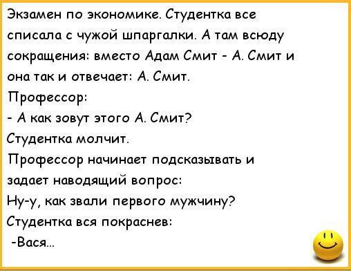 анекдоты про студентов_3