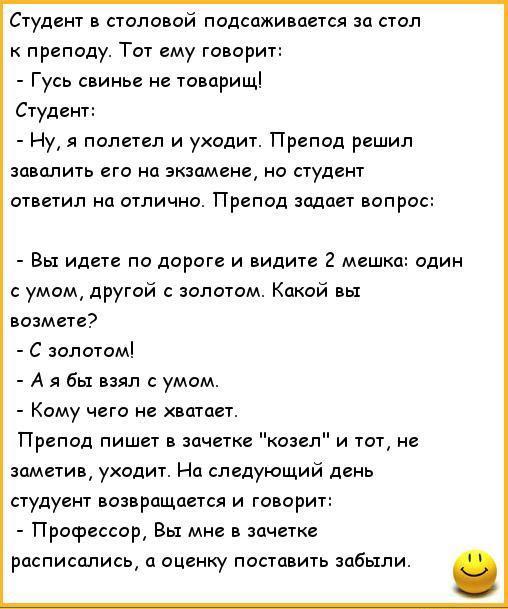 анекдоты про студентов_4