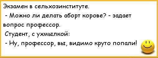 анекдоты про студентов_5