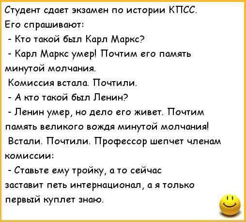 анекдоты про студентов_6