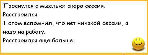 анекдоты про студентов_7