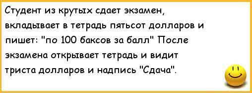 анекдоты про студентов_8