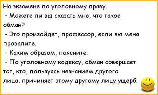 анекдоты про студентов_9