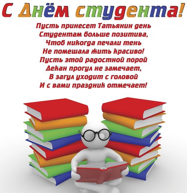 картинка с днем студента_1