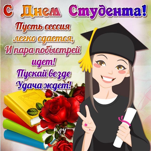 картинка с днем студента_15