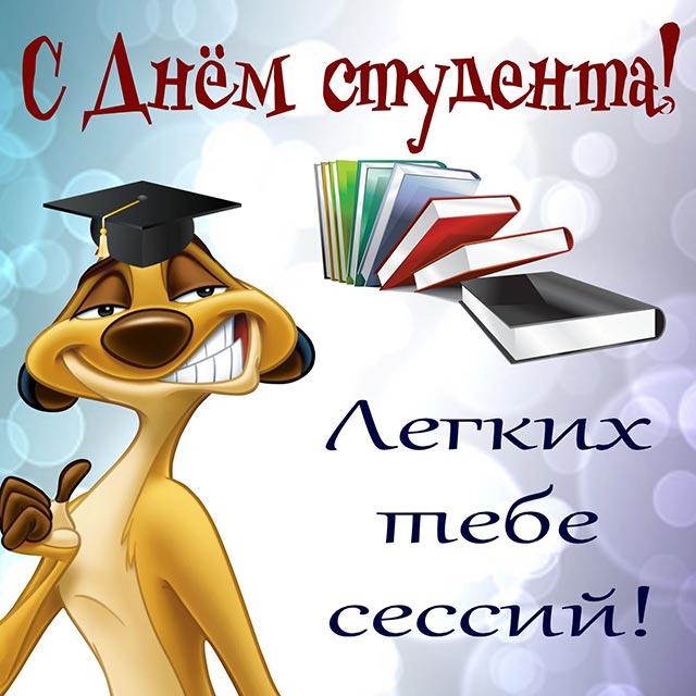 картинка с днем студента_16