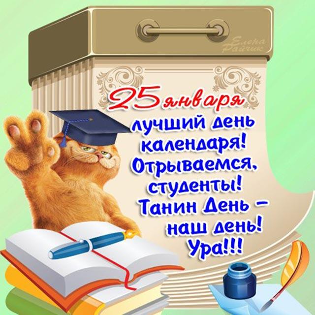 поздравление с днем студента_5