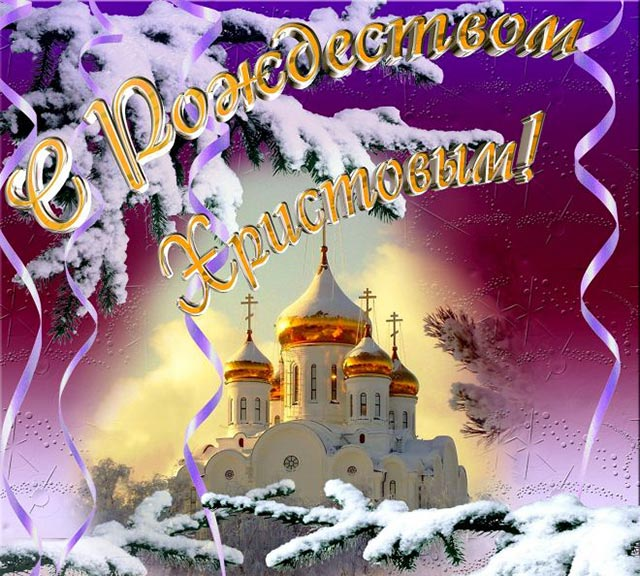 картинка с рождеством христовым_10
