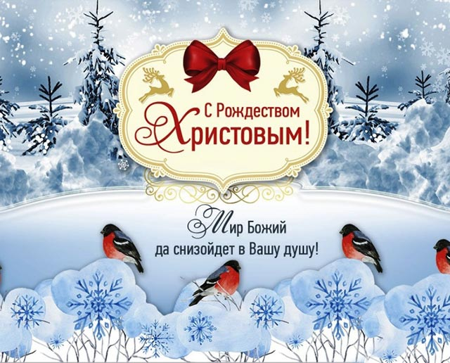 картинка с рождеством христовым_11