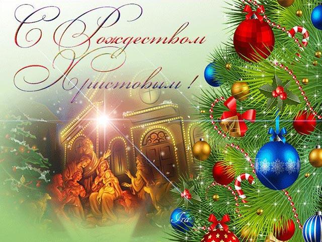 картинка с рождеством христовым_16